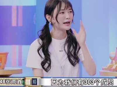 snh48成员 SNH48女团成员曝光真实状况