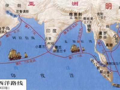 郑和下西洋简介 下西洋路线最远到哪
