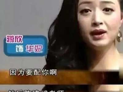 华妃扮演者蒋欣 在拍摄《甄嬛传》时#陈建斌第一次见到饰演华妃的蒋欣