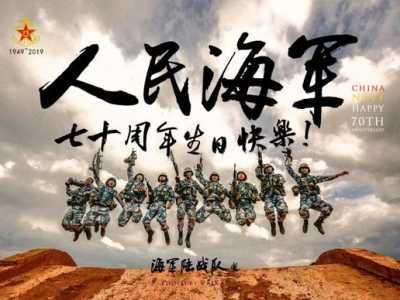 给海军的生日寄语 海军五大兵种发来祝福