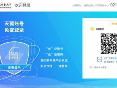 上海电信网上大学 中国电信网上大学