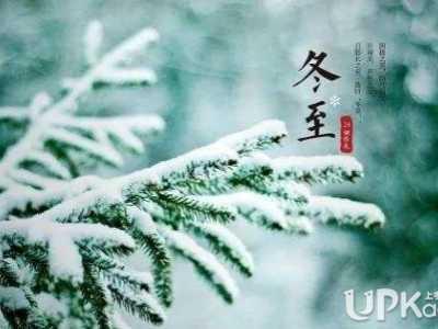关于冬至的古诗 关于描写二十四节气冬至的古诗词有哪些