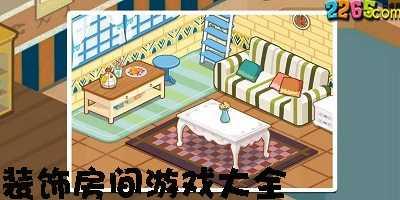 装修小游戏 房间装饰小游戏排名