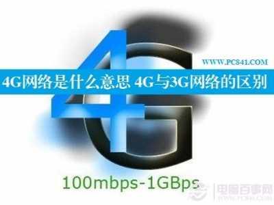 3g4g是什么网络 4G网络是什么意思4G与3G网络的区别